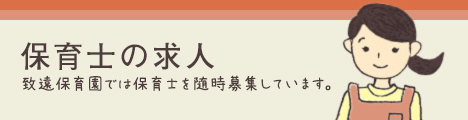 青森県弘前市致遠保育園の保育士の求人情報を更新しています